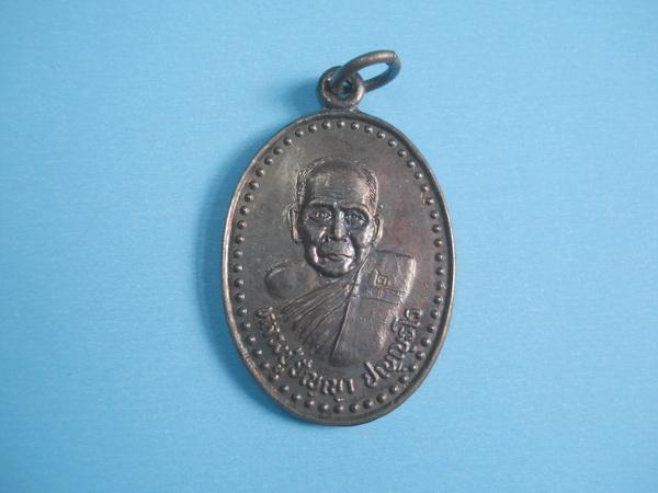 เหรียญรุ่น 2 หลวงปู่ปัญญา ปัญญธโร วัดหนองผักหนาม จว.ชลบุรี พระเถระ 5 แผ่นดิน