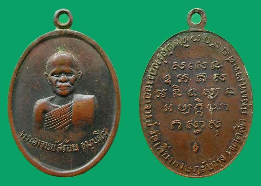 เหรียญรุ่นแรก(จารกำกับ)หลวงพ่อสร้อย วัดเลียบราษฎร์บำรุง กรุงเทพฯ สร้างปี2517