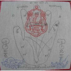 ผ้ายันต์ต่อเส้นวาสนาดี ใช้แทนเหรียญต่อเส้นวาสนาได้ หลวงปู่ปัญญา วัดหนองผักหนาม จ.ชลบุรี