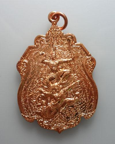 เหรียญ ไพรีพินาศ หลวงพ่อชำนาญ จ.ปทุมธานี เนื้อทองแดง 1