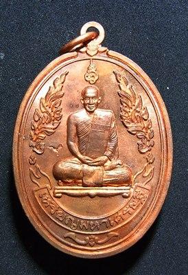 เหรียญมหาเศรษฐี หลวงพ่อชำนาญ วัดบางกุฎีทอง ปทุมธานี