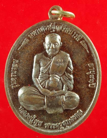 เหรียญรุ่น  ครบรอบอายุ 93 ปี หลวงปู่หุน วัดบางผึ้ง จ.ฉะเชิงเทรา ปี2553 เนื้อนวะ วัดสร้าง