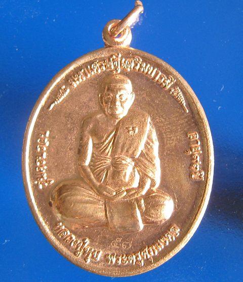 เหรียญรุ่น  ครบรอบอายุ 93 ปี หลวงปู่หุน วัดบางผึ้ง จ.ฉะเชิงเทรา ปี2553 เนื้อทองแดง วัดสร้าง