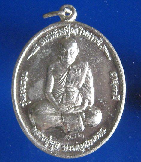 เหรียญรุ่น  ครบรอบอายุ 93 ปี หลวงปู่หุน วัดบางผึ้ง จ.ฉะเชิงเทรา ปี2553 เนื้ออัลปาก้า วัดสร้าง