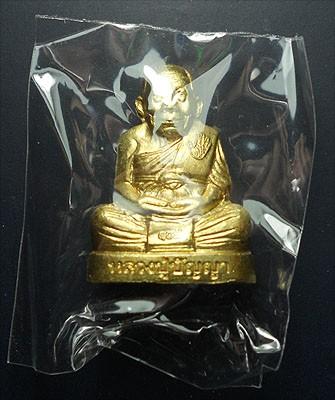 รูปหล่อปั้มเส้นวาสนารุ่นแรก เนื้อทองทิพย์ หลวงปู่ปัญญา วัดหนองผักหนาม จ.ชลบุรี