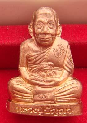 รูปหล่อปั้มเส้นวาสนารุ่นแรก เนื้อทองแดง หลวงปู่ปัญญา วัดหนองผักหนาม จ.ชลบุรี