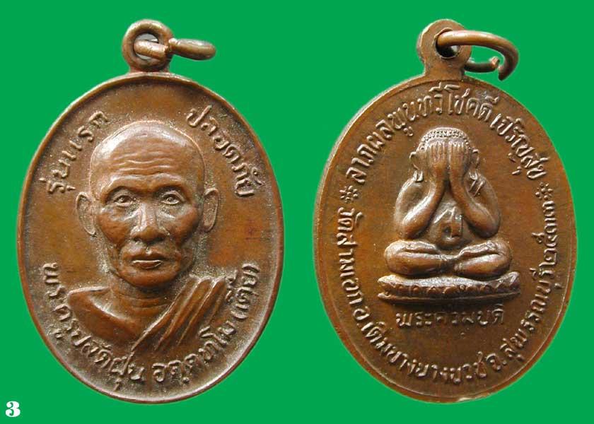 เหรียญรุ่นแรก เนื้อทองแดง พระครูปลัดฝุ่น ( หลวงพ่อเตี้ย ) วัดสามเอก จ.สุพรรณบุรี