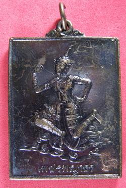 เหรียญเพชรพญาธร เหรียญรุ่น 2 พระอาจารย์ เก่ง เนื้อทองแดง
