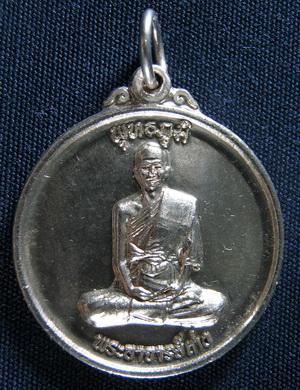 เหรียญพุทธภูมิ พระอาจารย์เก่ง สุราษฏรธานี เนื้ออัลปาก้า
