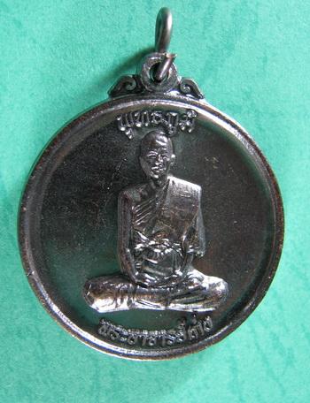 เหรียญพุทธภูมิ พระอาจารย์เก่ง สุราษฏรธานี เนื้อทองแดง