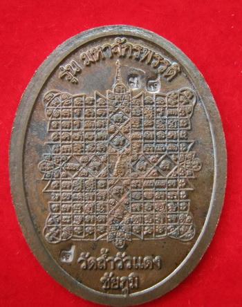เหรียญหลวงปู่เทพโลกอุดร รุ่น มหาจักรพรรดิ เนื้อนวะโลหะ 1