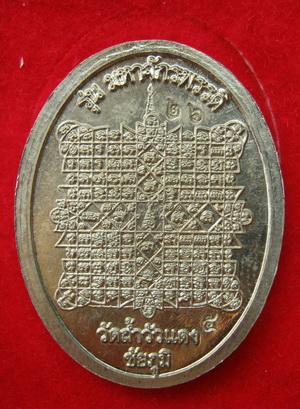 เหรียญหลวงปู่เทพโลกอุดร รุ่น มหาจักรพรรดิ เนื้ออัลปาก้า 1