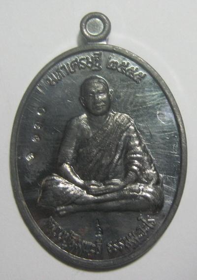 เหรียญมหาเศรษฐี 115 ปี หลวงปู่สิมพะลี รุ่นแรก เนื้อชินตะกั่วอุดแร่