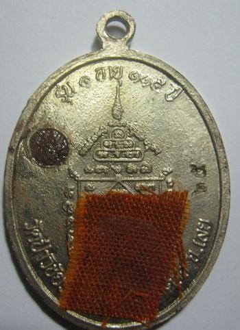 เหรียญมหาเศรษฐี 115 ปี หลวงปู่สิมพะลี รุ่นแรก เนื้ออัลปาก้าอุดแร่ ติดจีวร Rian Maha Setthi 1