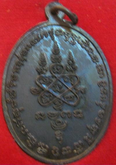เหรียญสุริยันจันทรา หลวงพ่อดำ วัดป่ารัตนพรชัย มหาสารคาม เนื้อนวะโลหะ 1