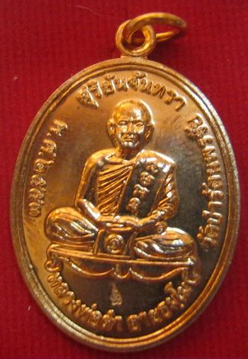 เหรียญสุริยันจันทรา หลวงพ่อดำ วัดป่ารัตนพรชัย มหาสารคาม เนื้อทองแดง