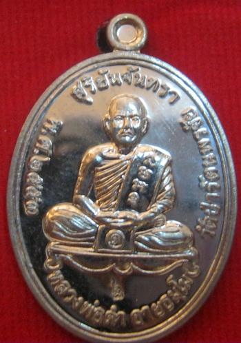 เหรียญสุริยันจันทรา หลวงพ่อดำ วัดป่ารัตนพรชัย มหาสารคาม เนื้อตะกั่ว
