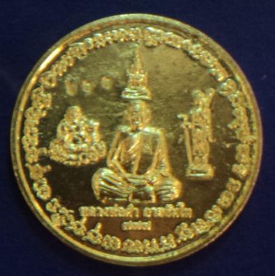 เหรียญโภคทรัพย์กันภัย หลวงปู่ดำ อายธัมโม เนื้อทองทิพย์