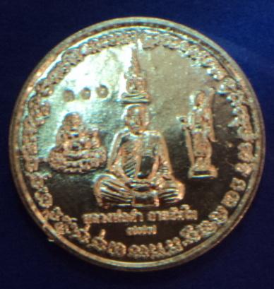 เหรียญโภคทรัพย์กันภัย หลวงปู่ดำ อายธัมโม เนื้ออัลปาก้า