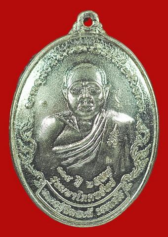 เหรียญหลังเต่ารุ่น มหาโภคทรัพย์ 118ปี หลวงปู่สิมพะลี เนื้อเงินอุดแร่เพิ่มพลังกายล้วน ติด จีวรเกษา