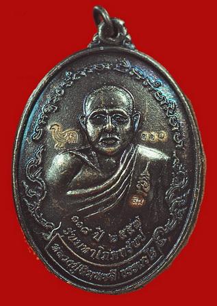 เหรียญหลังเต่ารุ่นมหาโภคทรัพย์118ปี หลวงปู่สิมพะลี เนื้อทองแดงรมดำอุดแร่เพิ่มพลังกายล้วนติดจีวรเกษา