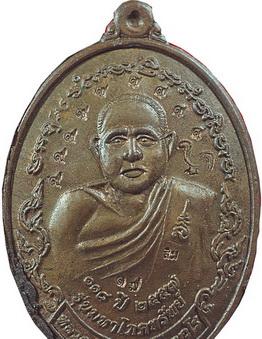 เหรียญหลังเต่ารุ่นมหาโภคทรัพย์118ปีหลวงปู่สิมพะลี เนื้อทองแดงกรรมการอุดแร่เพิ่มพลังติดจีวรเกษา