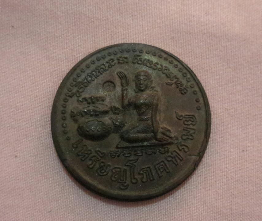 เหรียญโภคทรัพย์ หลวงปู่หมุน ฐิตสีโล