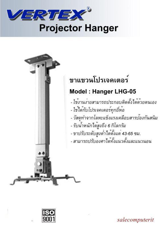ขาแขวนโปรเจคเตอร์ VERTEX LHG-05