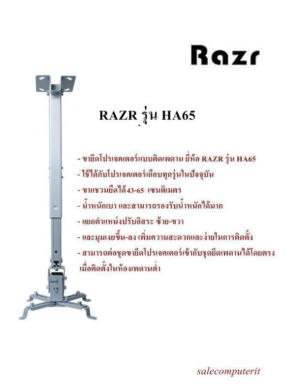 ขาแขวนโปรเจคเตอร์ RAZR HA65