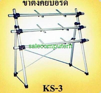 ขาตั้งคีย์บอร์ดแบบ 2 ชั้น รุ่น KS-3