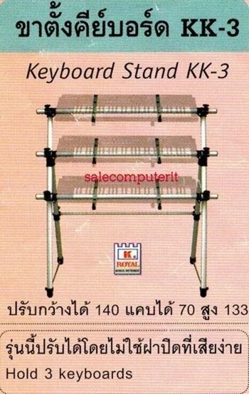ขาตั้งคีย์บอร์ดแบบ 3 ชั้น ยี่ห้อ ROYAL รุ่น KK-3