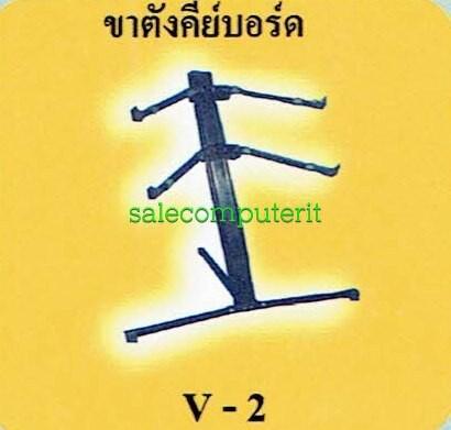 ขาตั้งคีย์บอร์ดแบบ 2 ชั้น รุ่น V-2