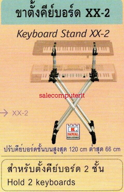 ขาตั้งคีย์บอร์ด ROYAL  รุ่น XX-2 แบบ 2 ชั้น