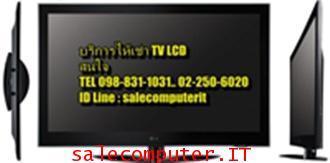 เช่า LCD TV