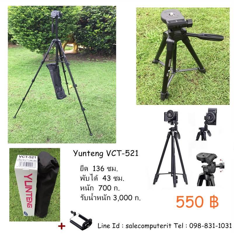 ขาตั้งกล้อง Yunteng VCT-521