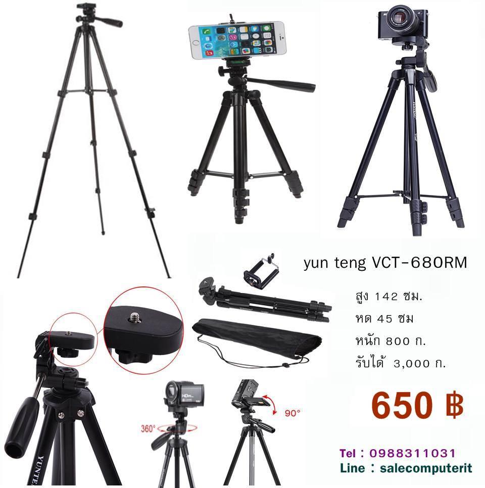 ขาตั้งกล้อง YUNTENG VCT-680RM