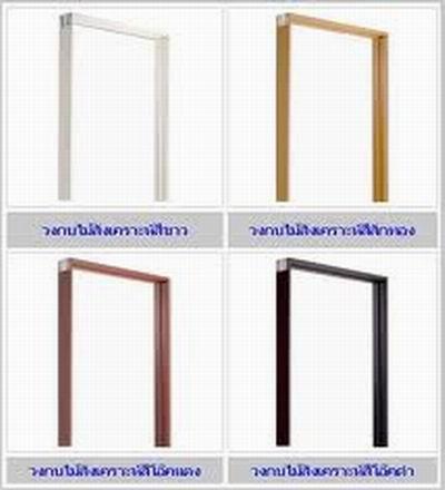 วงกบประตู 4 แบบ