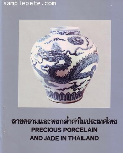 ลายครามและหยกล้ำค่าในประเทศไทย