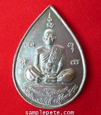 เหรียญแซยิดหลวงพ่อคูณ ปริสุทโธ