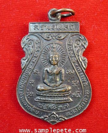 เหรียญพระพุทธวัดโนนศิลา