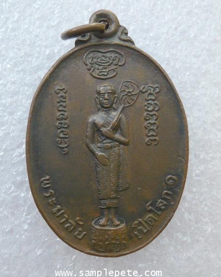 เหรียญพระมาลัยเปิดโลก