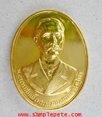 เหรียญรัชกาลที่ 5