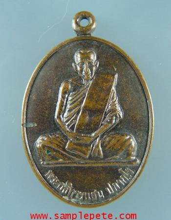 เหรียญพระอธิการแสน ปกากโร
