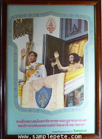 ภาพถ่ายอภินันนทนาการจากไทยรัฐ