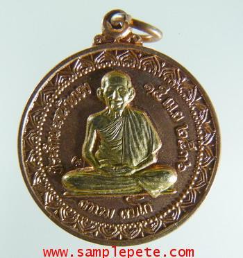 เหรียญหลวงพ่อเกษม นะหน้าทอง