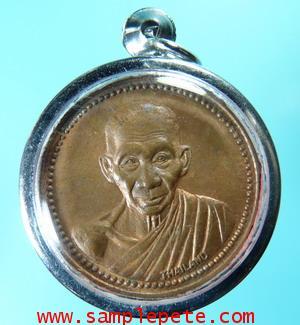 เหรียญ 12 ราศรี หลวงพ่อเกษม