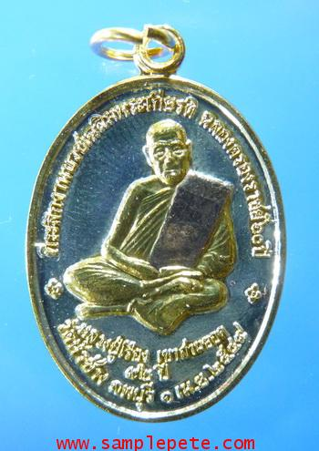 เหรียญหลวงปู่เรือง วัดเขาสามยอด