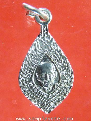 เหรียญพระเทพสาครมุนี