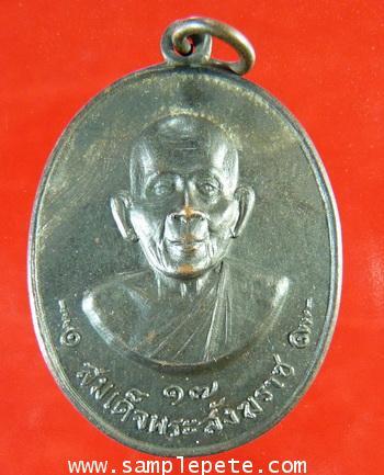 เหรียญพระสังฆราช
