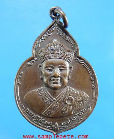 เหรียญไต๋ฮงกง ปี2522